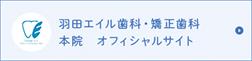 羽田エイル歯科・矯正歯科 本院 オフィシャルサイト