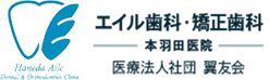 医療法人社団 翼友会 エイル歯科・矯正歯科 本羽田医院
