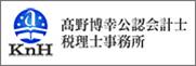 高野博幸公認会計士税理士事務所