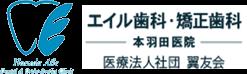 医療法人社団翼友会 エイル歯科・矯正歯科 本羽田医院|大田区糀谷の歯医者・歯科