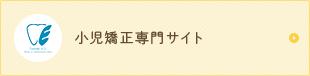 羽田エイル歯科・矯正歯科 小児歯科・小児矯正専門サイト